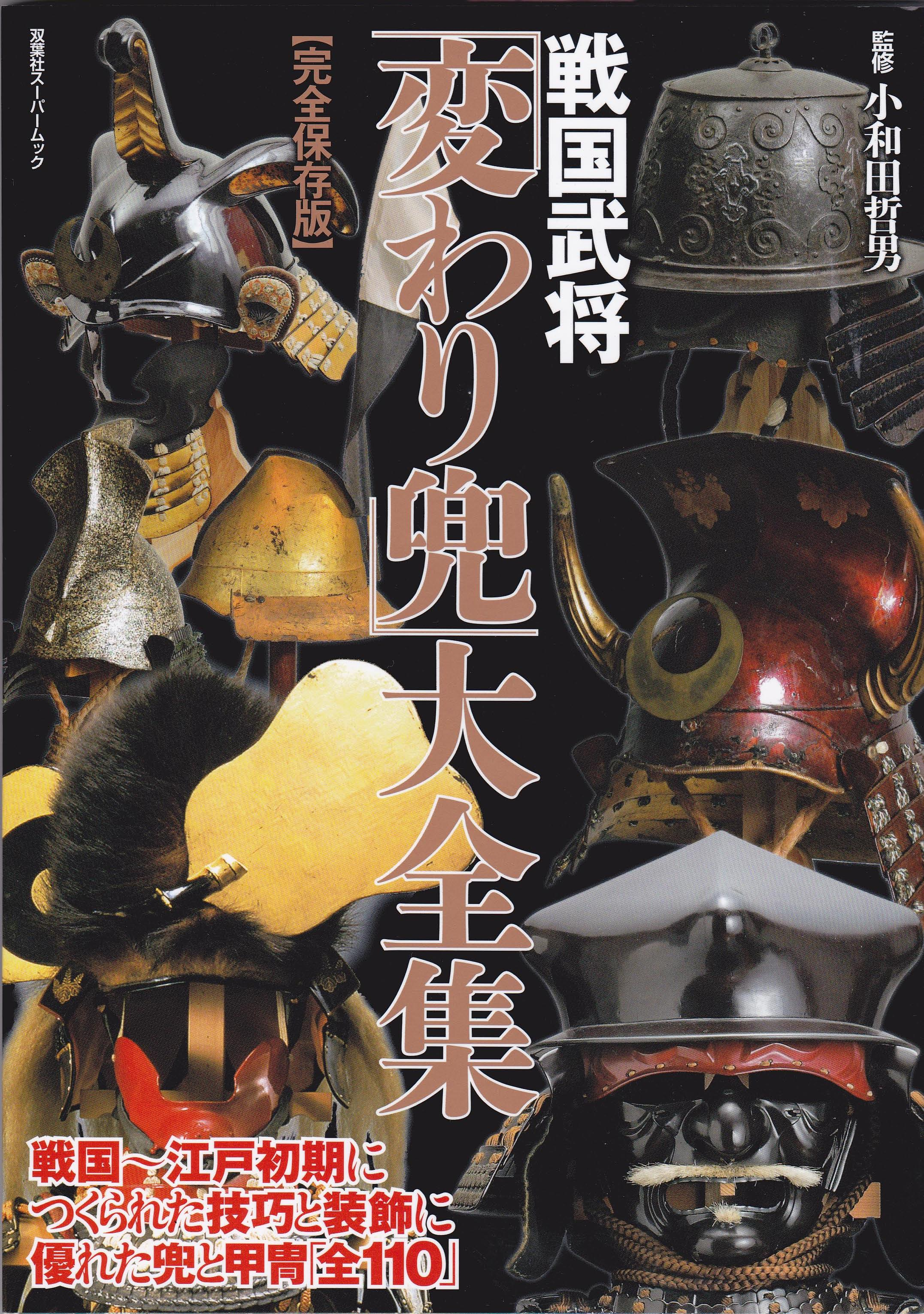 Japanese Kabuto book